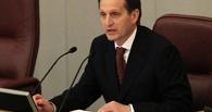 Нарышкин заступился за Путина: «Досрочные президентские выборы не нужны»