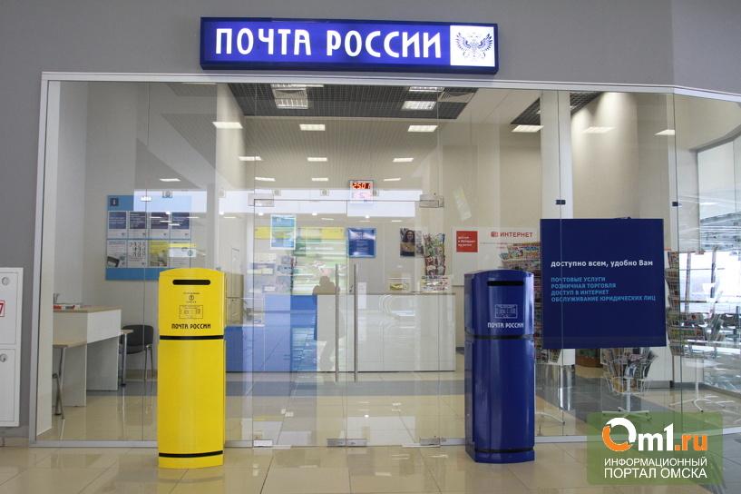 Омичка отсудила у «Почты России» компенсацию морального ущерба