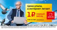 «Дом.ru» предлагает подключить «пакет за рубль»