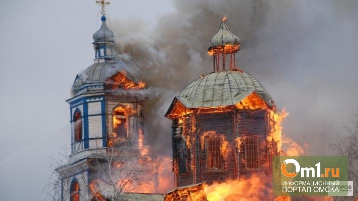 В Омской области полностью сгорела церковь