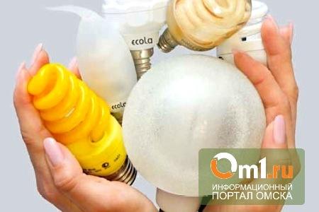 В Омске открылись пункты приема использованных энергосберегающих ламп