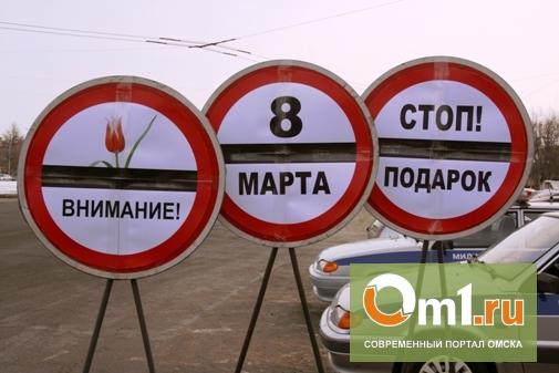 В Омске гаишники будут дарить автоледи тюльпаны