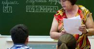 Омские школьники сдали ЕГЭ по русскому языку