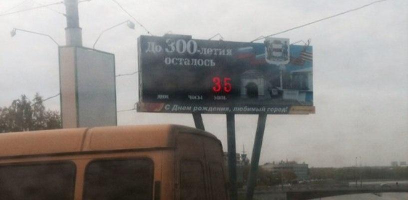 В Омске часы 300-летия снова сбились со счета