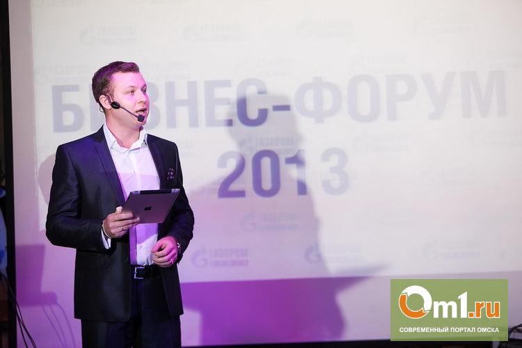 Омский бизнес-форум собрал партнеров «Газпром нефти»