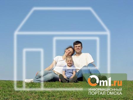 Молодые семьи Омска могут начинать претендовать на жилье