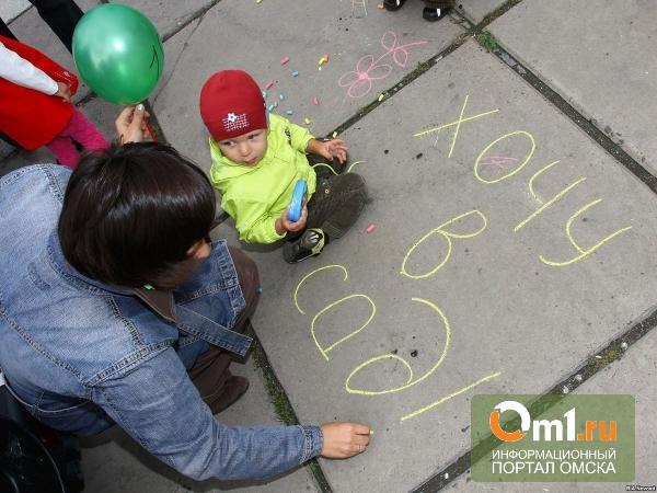 Ко Дню города Омску пообещали новый детский сад