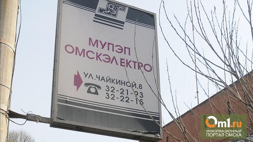 Мэрия отдаст в уставный капитал «Омскэлектро» 98 объектов электроснабжения