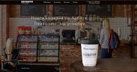 Дизайнер сайта Skuratov Coffee признан лучшим в Омске