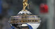 Омский «Авангард» может рассчитывать на Кубок Надежды