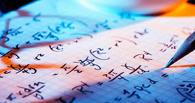Омские школьники полюбили математику