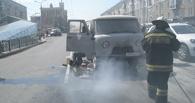В Омске у «Голубого огонька» загорелся «УАЗик»