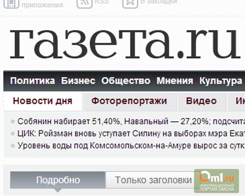 Сайт Gazeta.Ru оказался заблокирован за экстремизм
