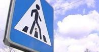 В Омске на пешеходном переходе сбили школьницу