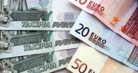 Опять растет: курс евро подскочил до 59 рублей впервые за два месяца