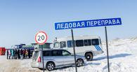 В Омской области закрылась первая ледовая переправа