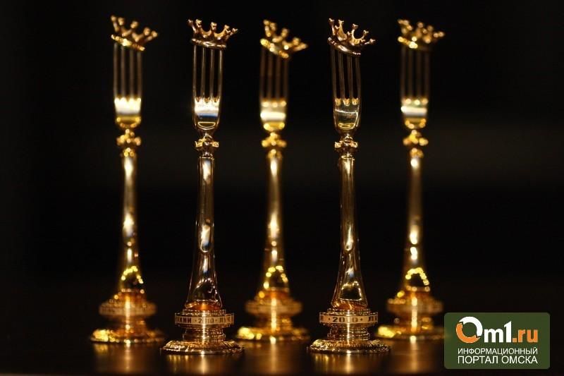 Ресторанной премии «Золотая вилка» удостоены 7 омских заведений