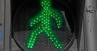 В Омске установили 16 светодиодных светофоров со звуковым сигналом