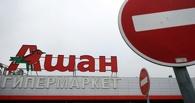 Омская фирма «Каролина» не может отсудить у «Ашана» 14 млн рублей