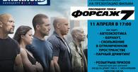 11 апреля у вас есть уникальная возможность прийти в 17:00 на площадь киноцентра