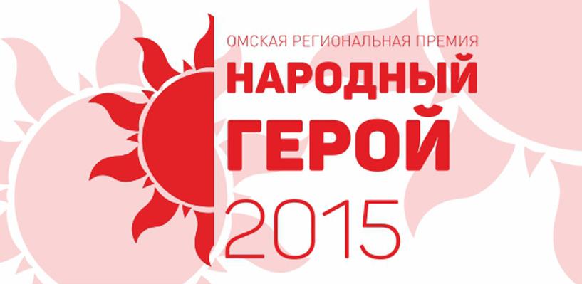 Объявлены имена финалистов Омской региональной премии «Народный герой»