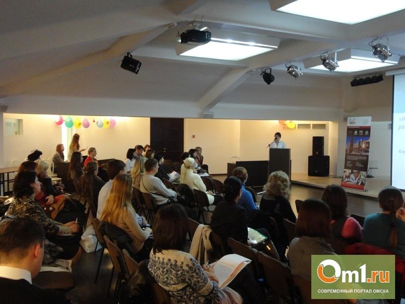 В Омске прошла первая конференция для родителей