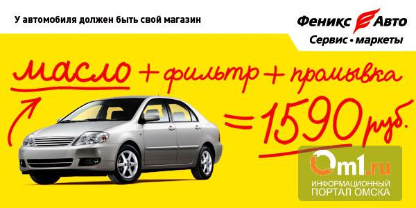 ТО за 1590 рублей!