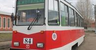 Три дня в Омске не будут ходить трамваи