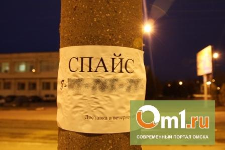 На центральных улицах Омска замечена реклама спайса