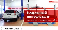 Дилерский центр Honda – Надежный консультант