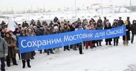 Очередной митинг в поддержку Шишова проходит в Омске