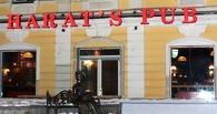В Омске закрылся Harat's pub