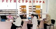 85,7% омичей довольны качеством работы городских поликлиник