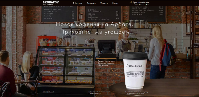 Дизайнер сайта Skuratov Coffee признан лучшим в Омске