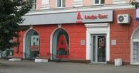 «Альфа-групп» приобрела австрийский онлайн-банк Raiffeisen