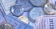 На льготный проезд бюджет Омской области спустил более 800 миллионов