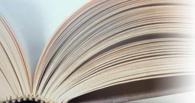 В Омске пройдет контрольная по литературе