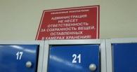 В Омске подросток похитил пакет пенсионерки из камеры хранения