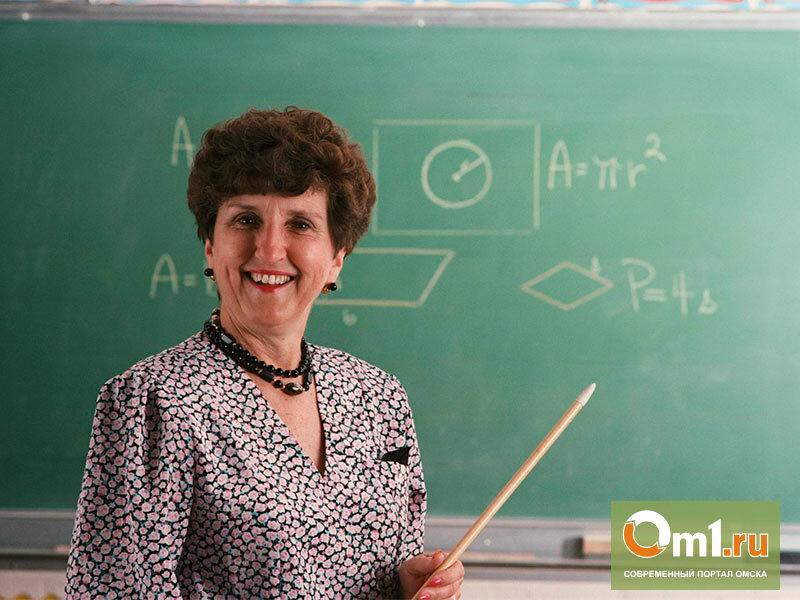 Мэрия: средняя зарплата учителей в омских школах - 30 тысяч рублей
