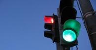 В Омске изменят режим работы светофора на перекрестке улиц 21-я Амурская и 33-я Северная