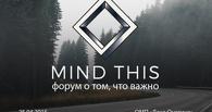 В Омске пройдет форум Mind This