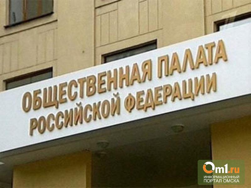 Членов Общественной палаты РФ выберут с помощью интернета