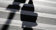 В Омске на «зебре» сбили 13-летнюю девочку