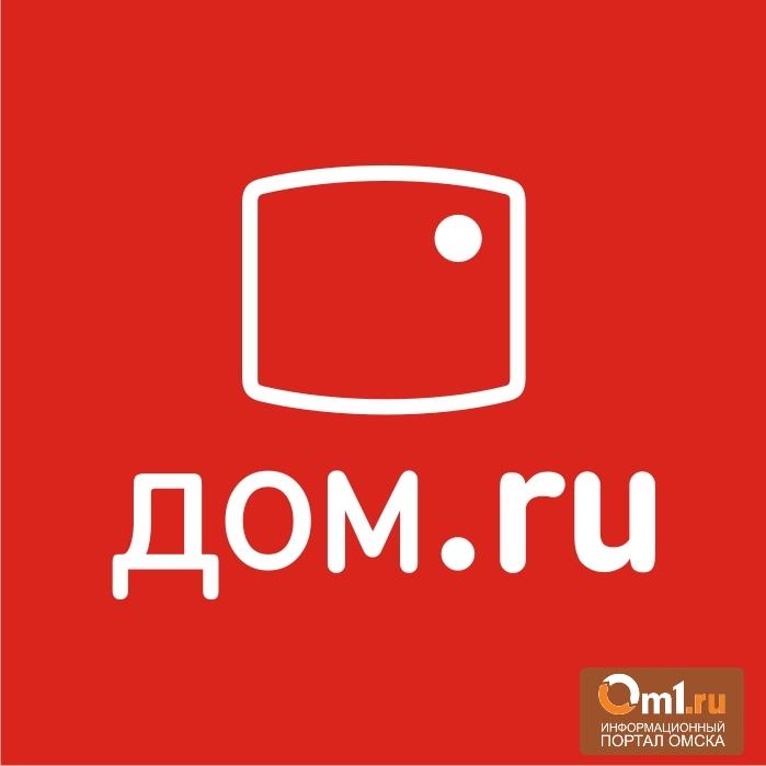 «Дом.ru» дарит подарки омичам в честь своего 7-летия