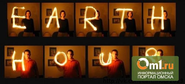 Омичей призывают выключить свет на час ради спасения экологии