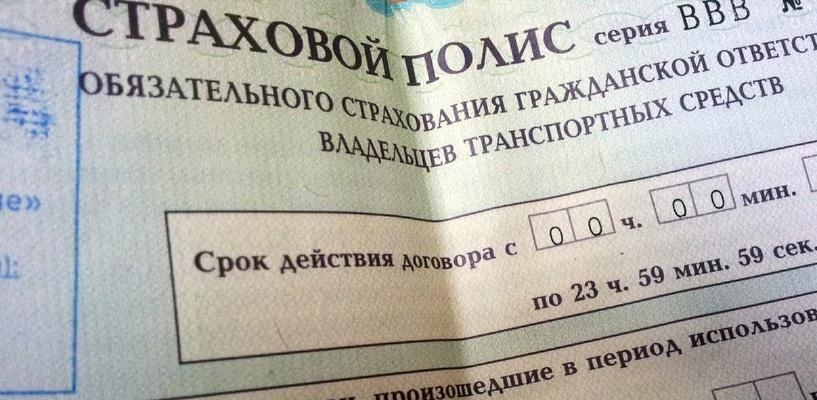 Российских водителей заставят заменить полисы ОСАГО летом