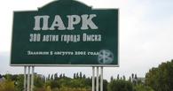 Парк 300-летия Омска не ждет капитальное строительство