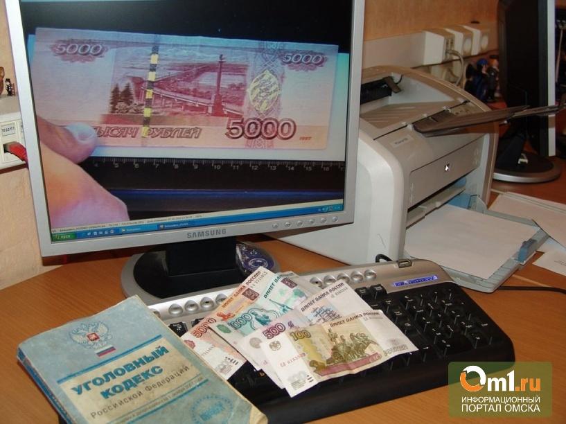 В Омске поймали банду,которая напечатала купюр на 1 миллион рублей