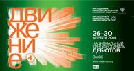 Стали известны участники омского кинофестиваля «Движение-2016»