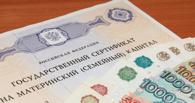 В Омске осудили риелторов, заработавших 14,7 млн рублей на маткапитале